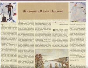 «Мир живописи» МСХ 2007 г.