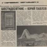 «Вечерняя Москва»   25 января 1994 г. «Шестидесятник Юрий Павлов».